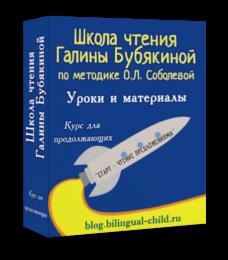 школа-чтения-продолжающие-коробка