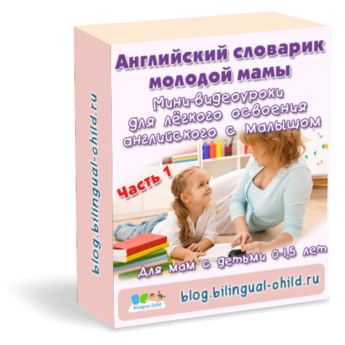 словарик мамы-часть1-коробка