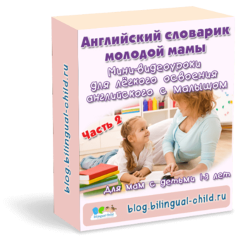словарик мамы-часть2-коробка