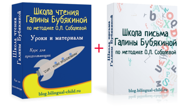 школа-письма+чтения